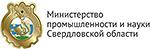 БМинистерство промышленности и науки Свердловской области