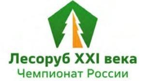 Чемпионат Лесоруб
