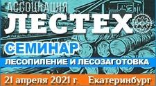 Семинар Екатеринбург 21 апреля 2021